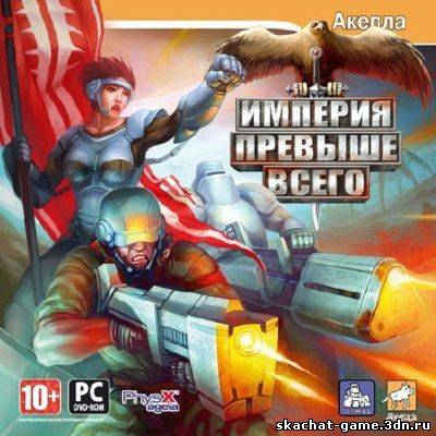Империя Превыше Всего / Empire Above All (2008) PC