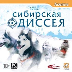 Сибирская Одиссея / Syberian Odyssey (2007) PC