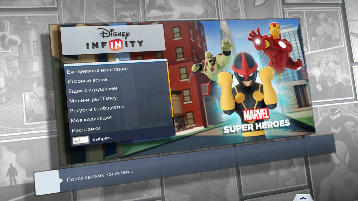 Disney Infinity 1.0 + 2.0 + 3.0: Gold Edition (2016)