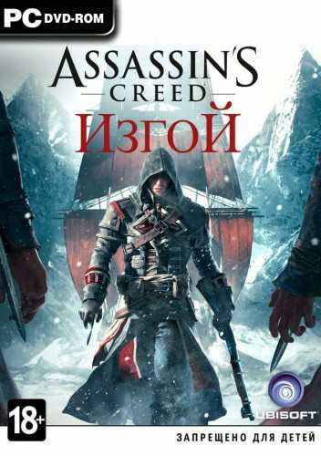 Assassin's Creed: Rogue / Assassin's Creed: Изгой (2015)