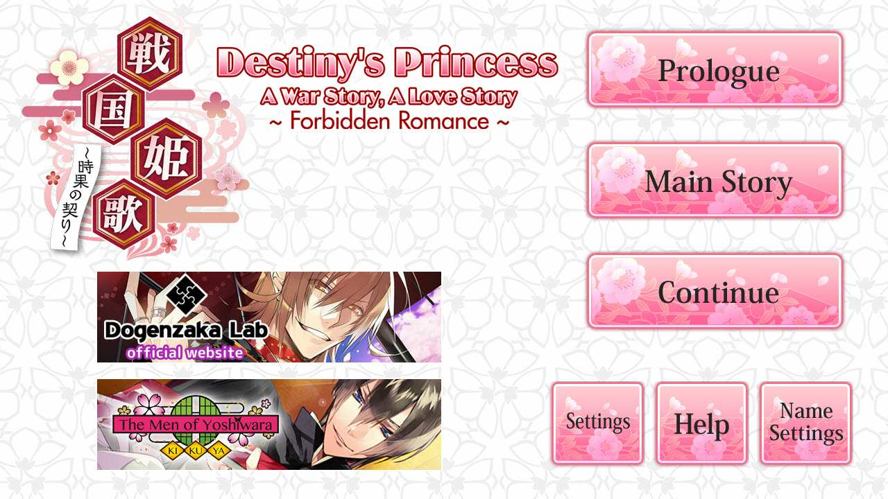 Destiny's Princess: A War Story, A Love Story / 戦国姫歌~時果の契り~ (2016)