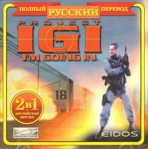Project I.G.I. (Project IGI: I'm Going In) (2000)