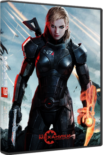Mass Effect 3 (2012) PC | RePack от R.G. Меха...