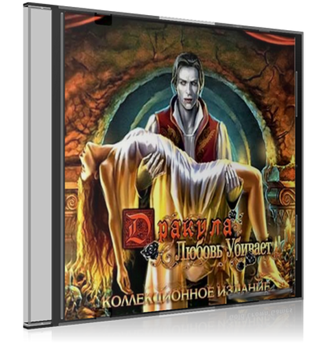 Dracula: Love Kills Collector's Edition / Драк...