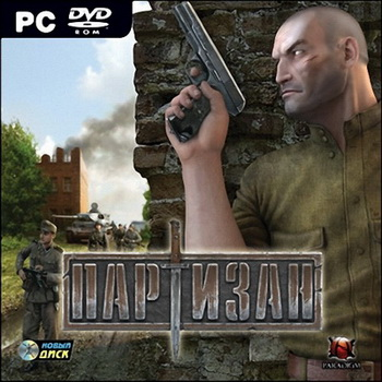 Партизан / Partisan (2008) PC | RePack от R.G...