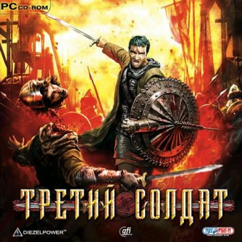 Третий солдат / Third Soldier (2009) PC