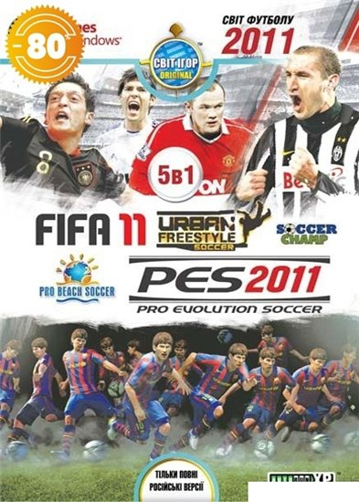 Мир футбола 5 in 1: Pro Evolution Soccer 2011, FIF...