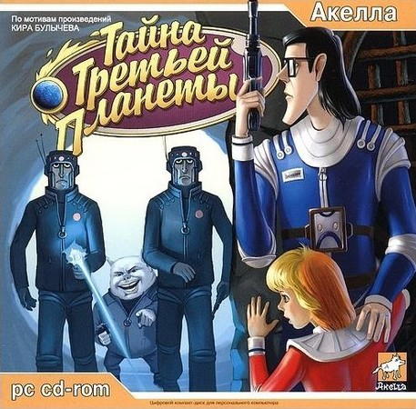Тайна Третьей планеты / Alice's Space Adventur...
