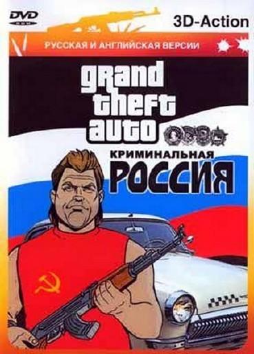 Мультиплеер к гта криминальная россия скачать.