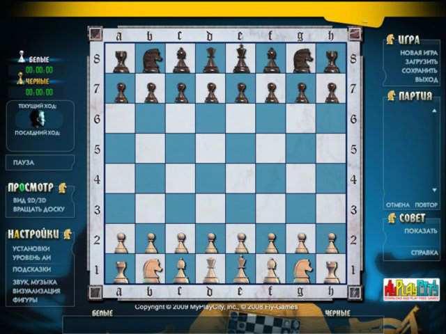 Гранд Шахматы (2009) PC