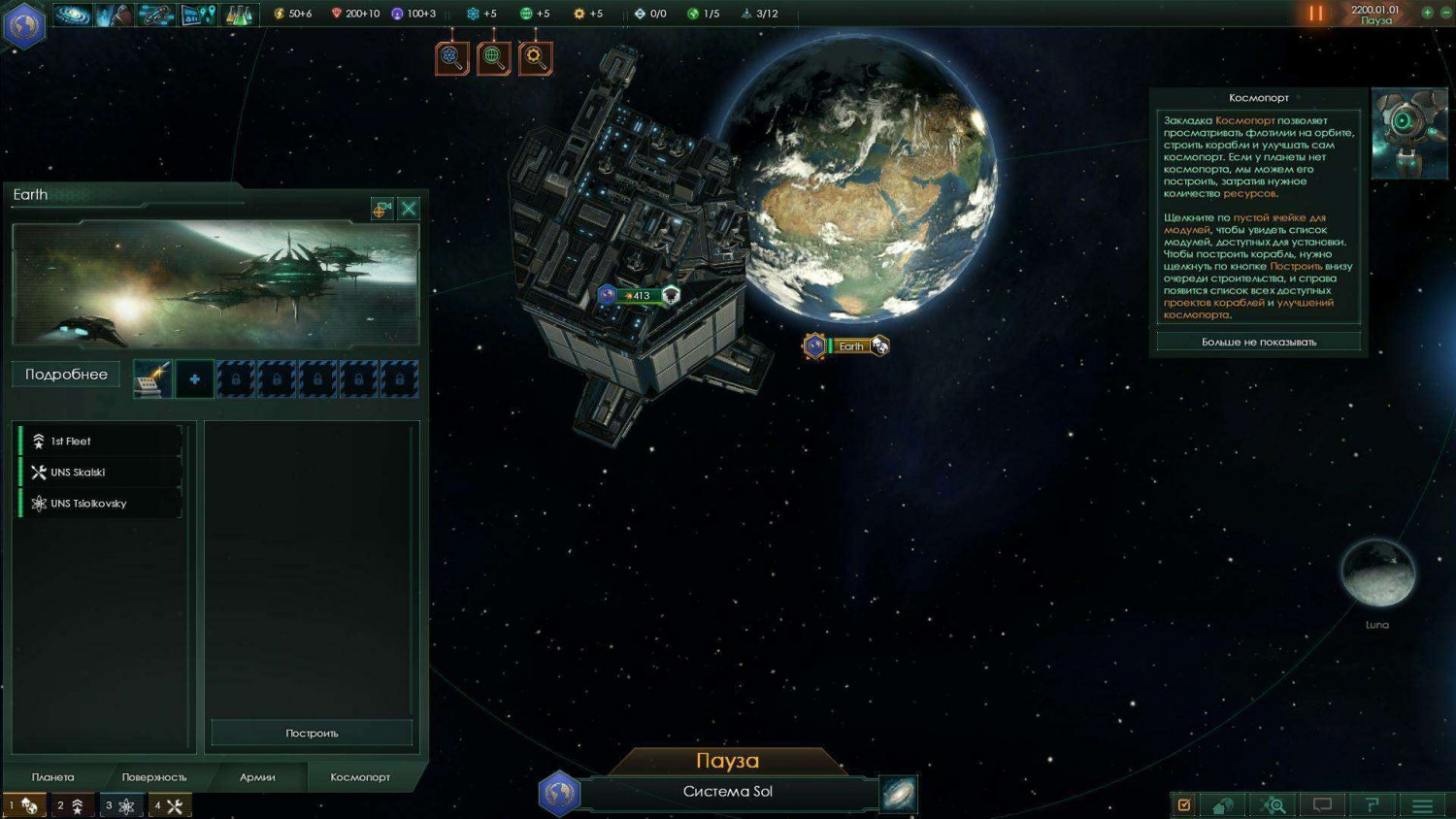 Stellaris: Galaxy Edition [v 1.4.0 + 7 DLC] (2016)