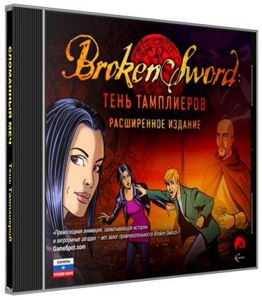 Broken Sword: Тень тамплиеров / Broken Sword: Shadow of the Templars (2011) РС | Расширенное издание